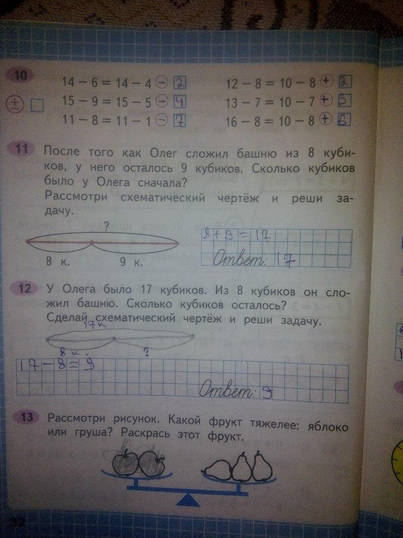 Математика 2 класс Моро 1 часть решение