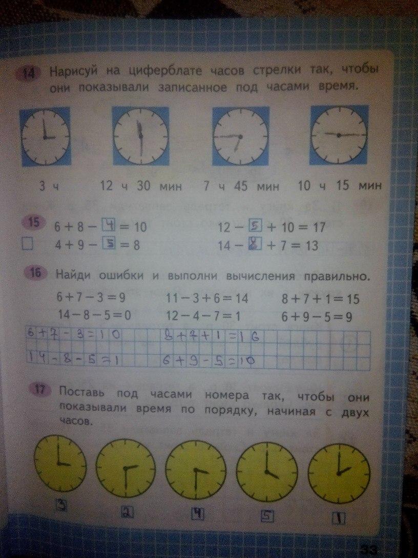 Математика 2 класс Моро 1 часть стр