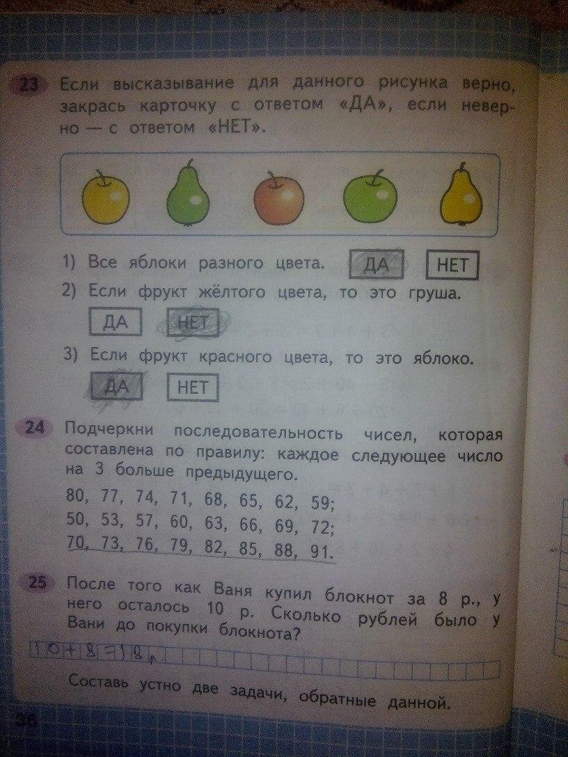 Ответы 1 часть математика ответы решебник класс 2 тетрадь гдз рабочая моро