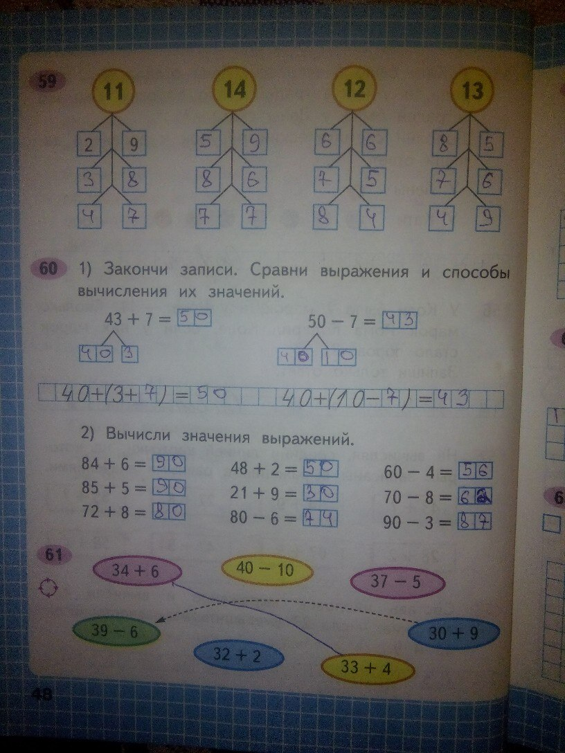 Найти математику 2 класса часть 1 Моро