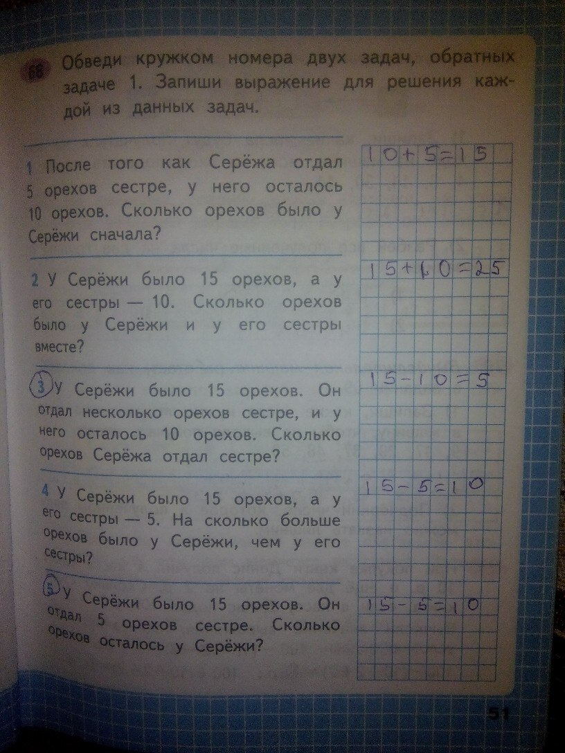 Решебник математика 2 класс Моро 1 часть