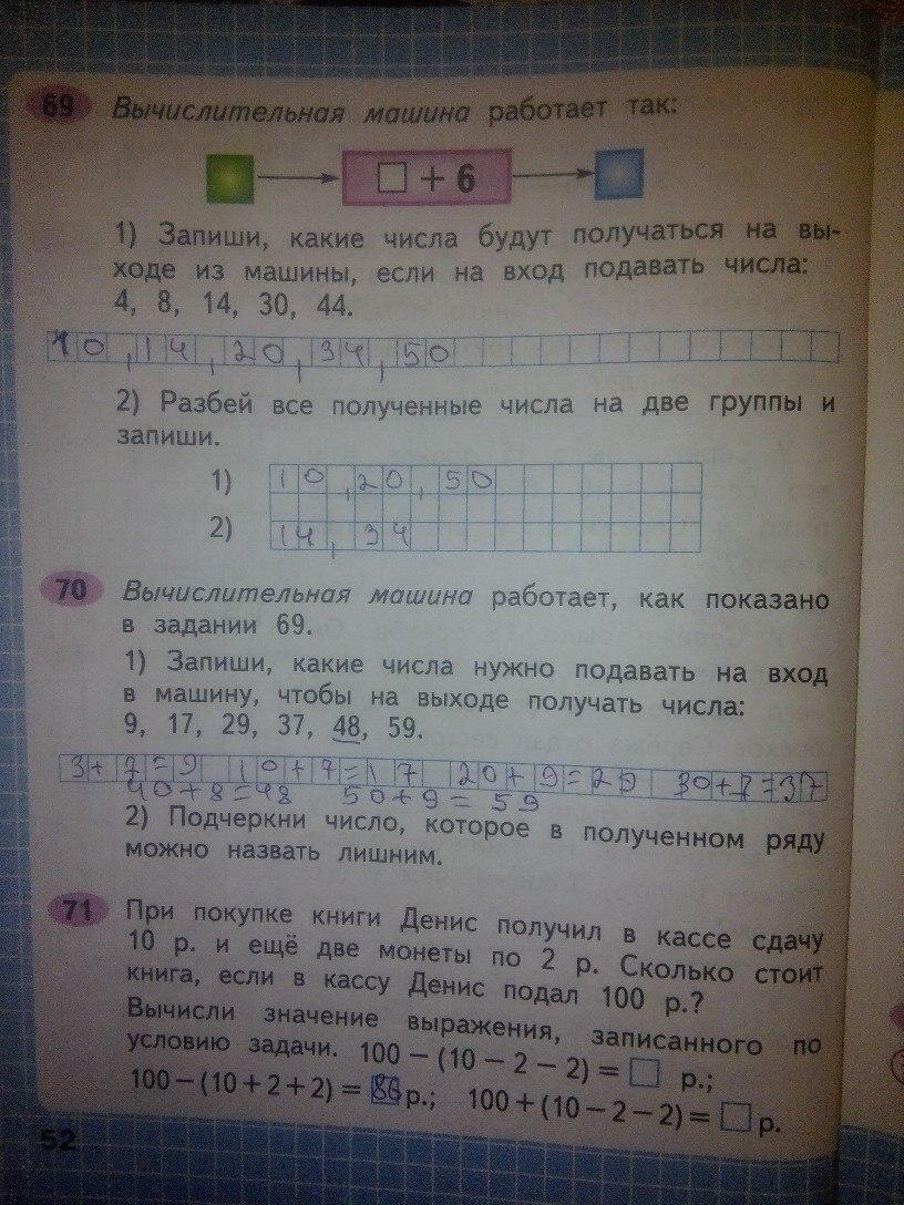Математика 2 класс Моро 1 часть 52