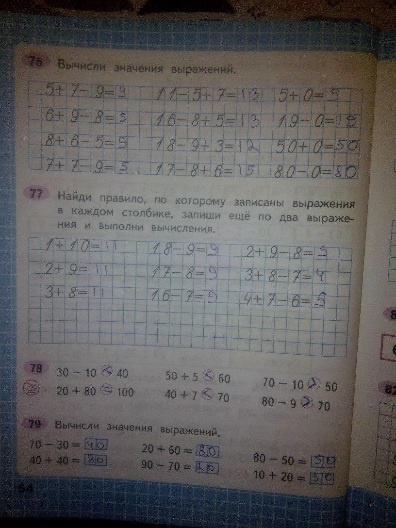 Решение задач Моро 2 класс 1 часть