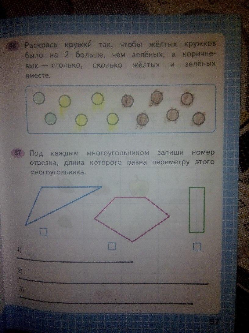 ФГОС математика 2 класс Моро 1 часть