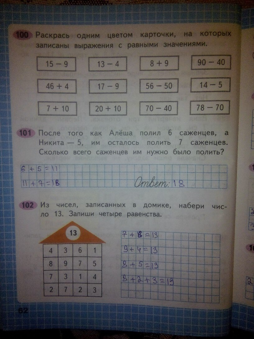 Гдз математика 2 кл раб тетрадь