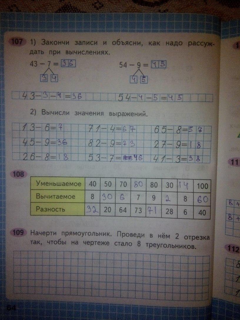 Математик рабочая тетрадь 2 класс Моро ответы