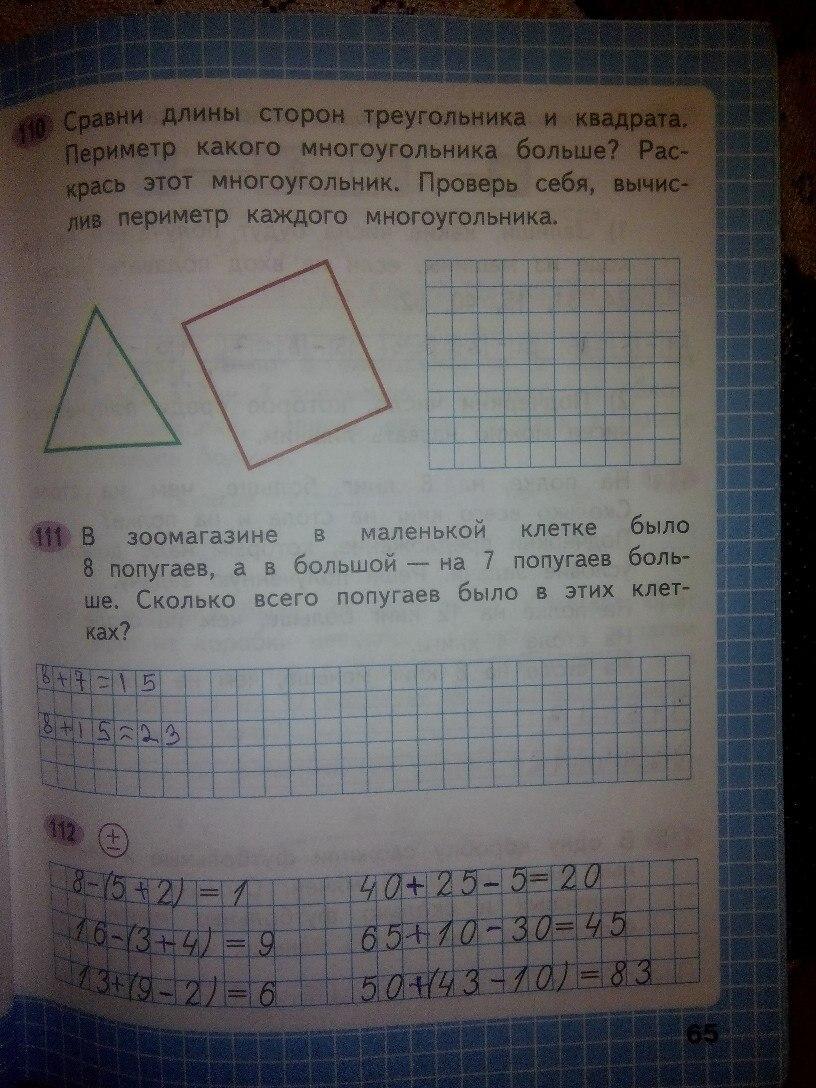 Математика 2 кл Моро рабочая тетрадь