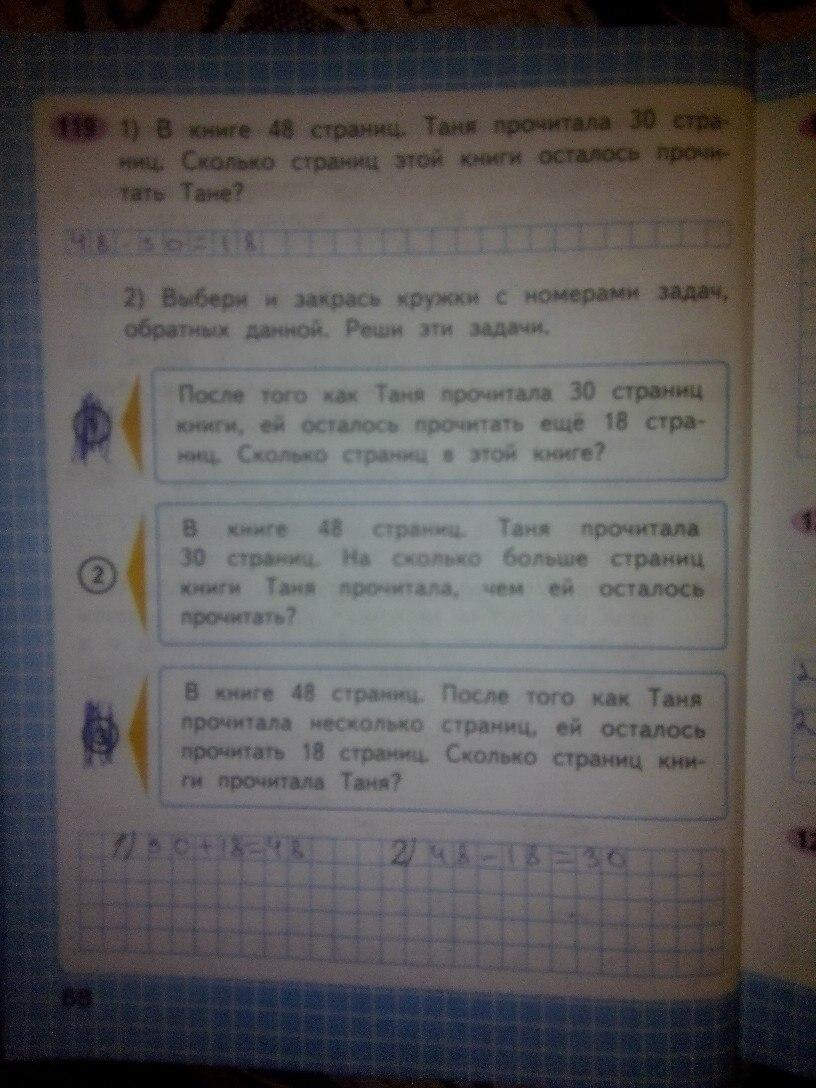 Математика 2 класс Моро рабочая тетрадь ответы