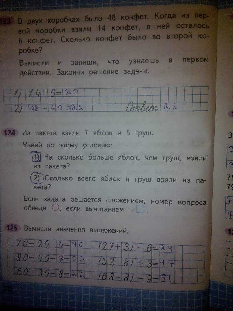 Математика рабочая тетрадь 2 часть Моро ответы