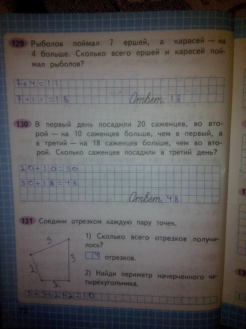 Моро Волкова 2 класс рабочая тетрадь ответы