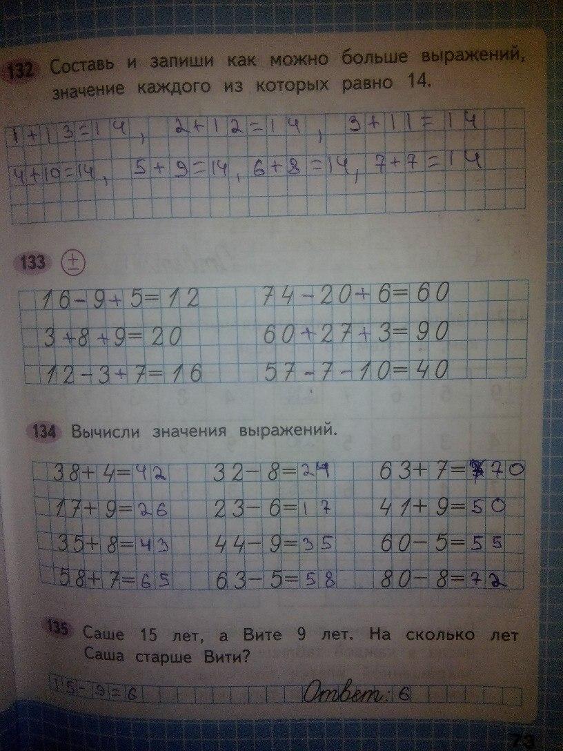 Моро Волкова рабочая тетрадь 2 класс решебник
