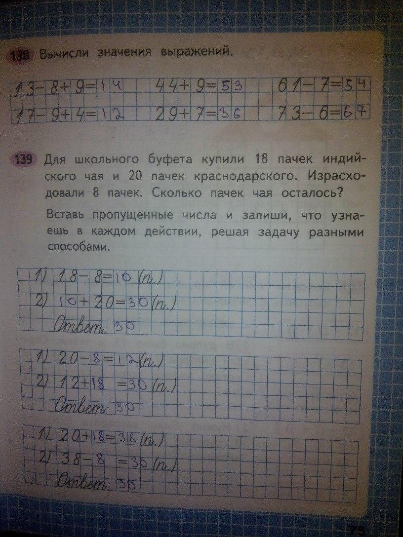 Моро рабочая тетрадь 2 класс ответы