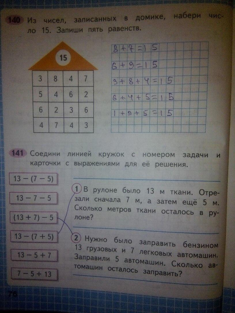 математика 2 класс 2 часть рабочая тетрадь 2 часть ответы гдз моро учебник