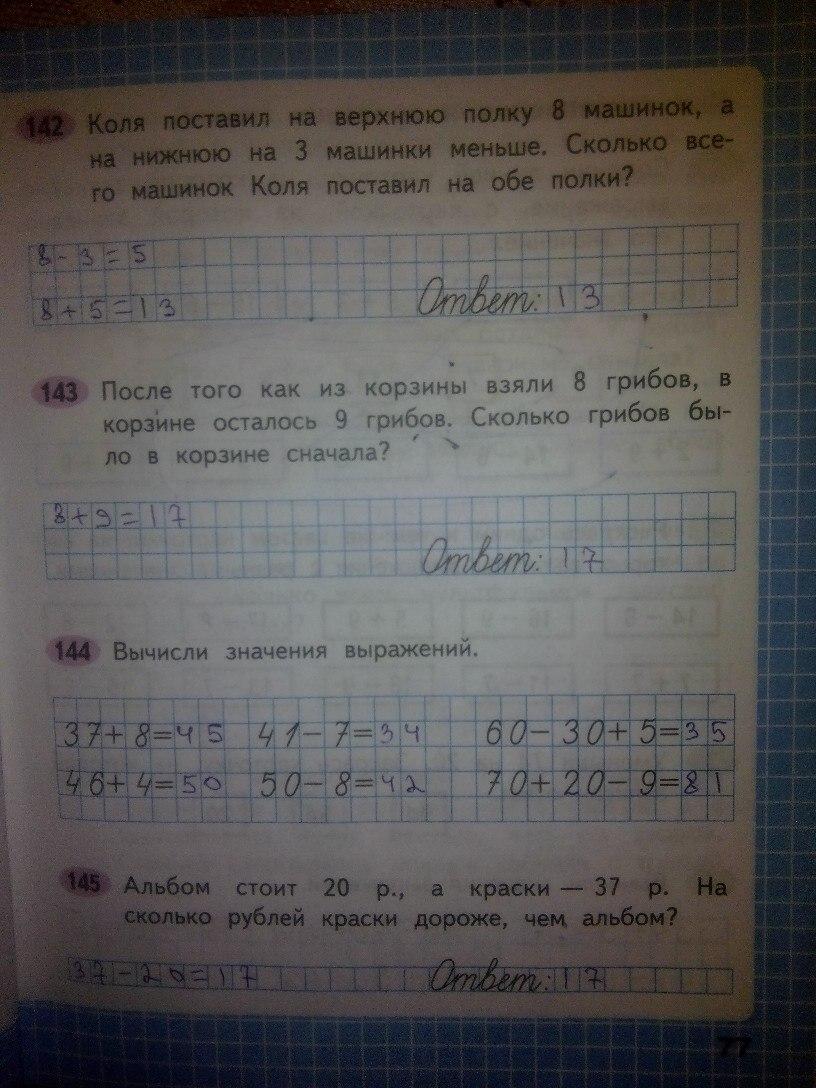 Рабочая тетрадь по математике 2 класс Моро