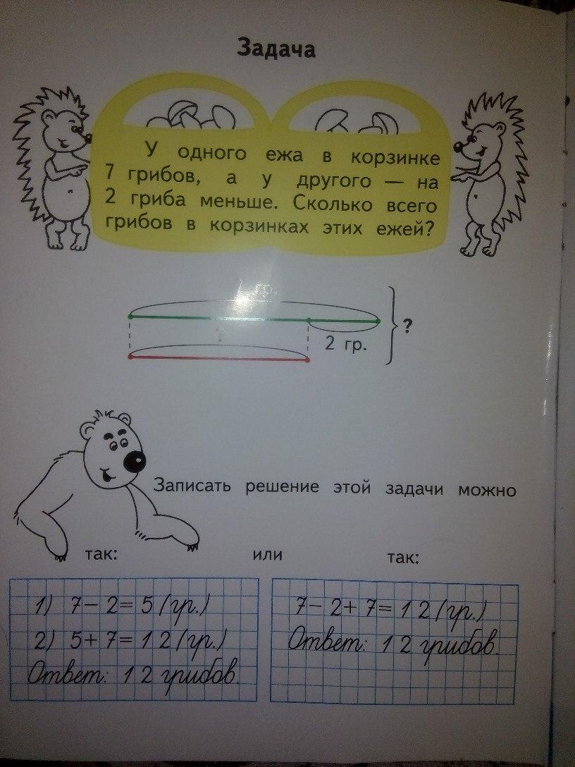 ГДЗ математик 2 класс Моро