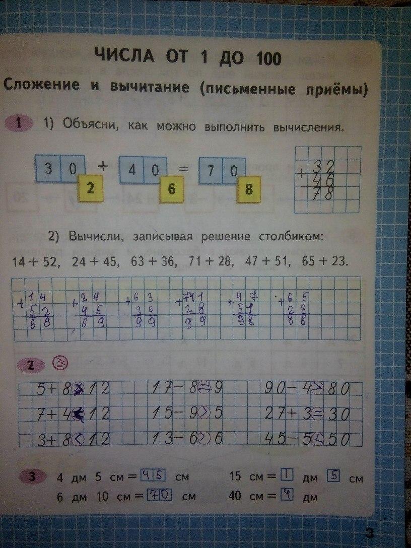 ГДЗ по математике 2 класс Моро