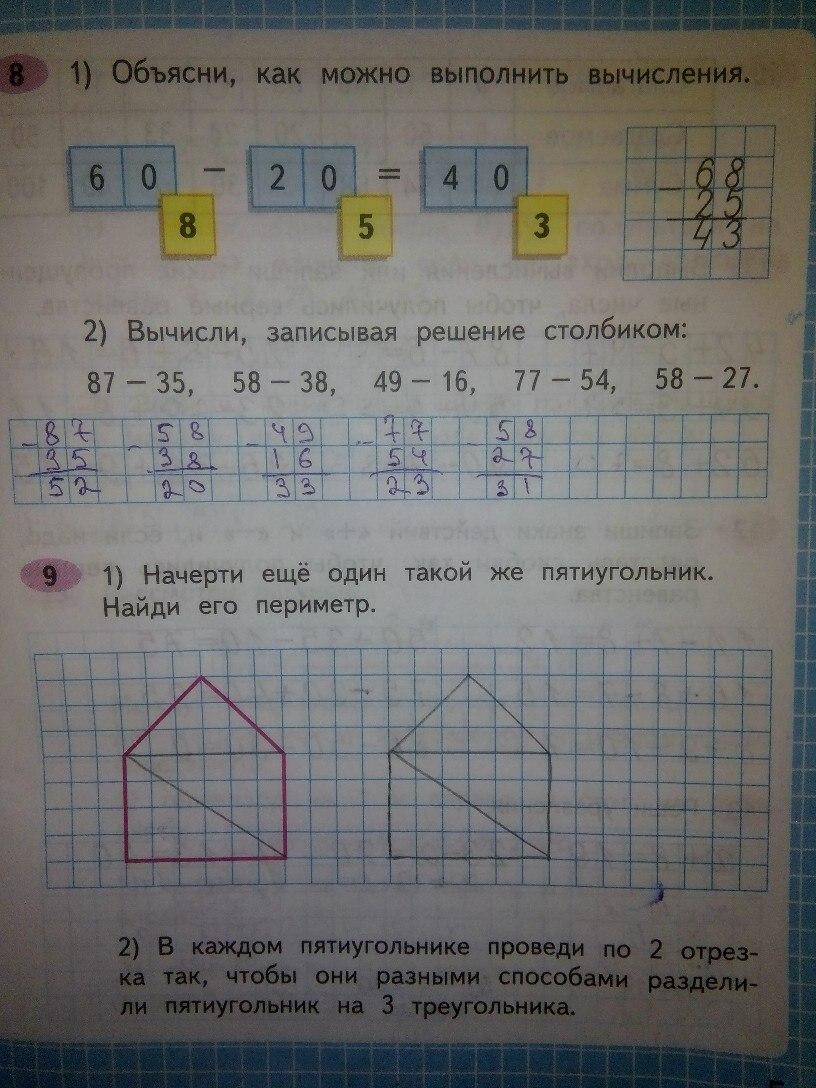 Класс 2 тетрадь и волкова по рабочая математике гдз моро 2