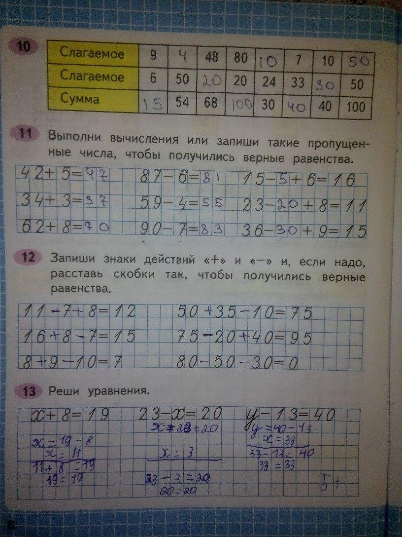 ГДЗ по математике 2 класс Моро тетрадь