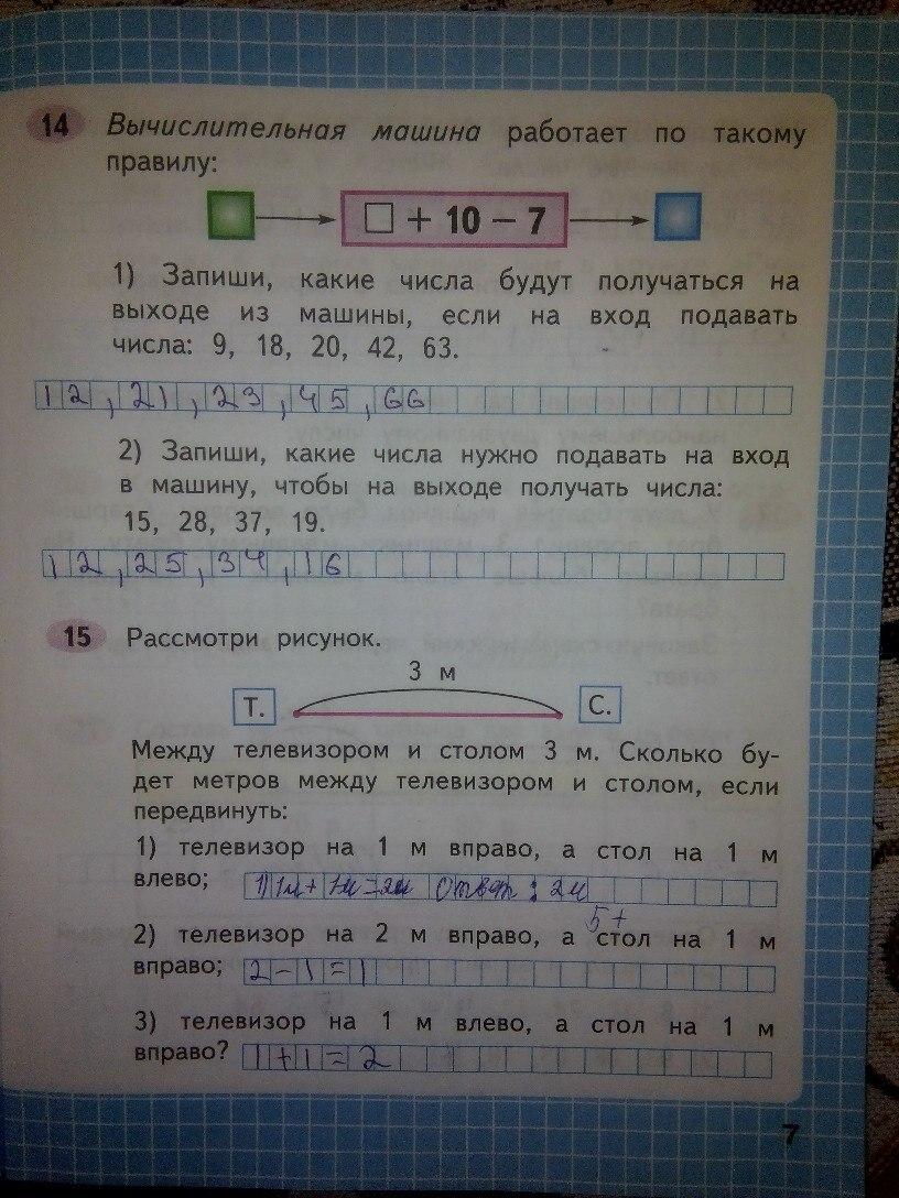 ГДЗ по математике 2 класс Моро рабочая