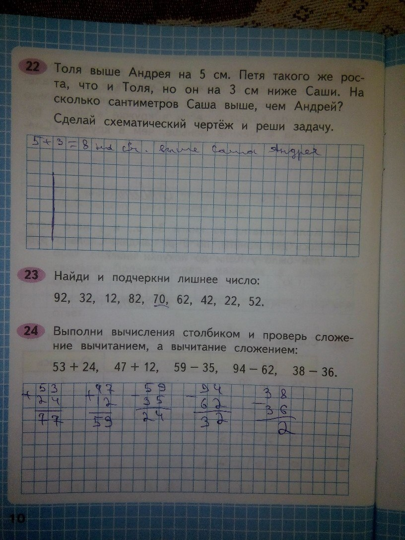 рабочая ответы математика 2 моро решебник класс 2 часть