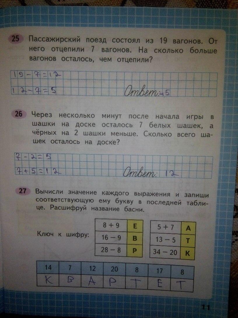 Тетрадь ответы математика рабочая 1 моро часть 2 решебник класс ответы гдз