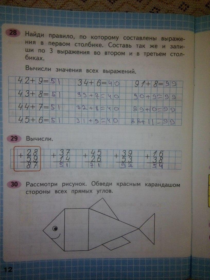 ГДЗ математика 2 класс М. И. Моро