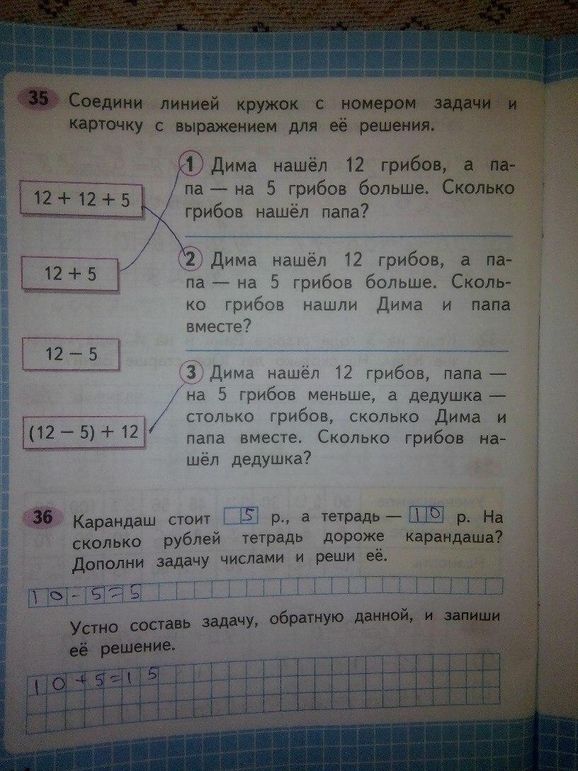 класс решебник в 3 тетради по задача математике рабочей