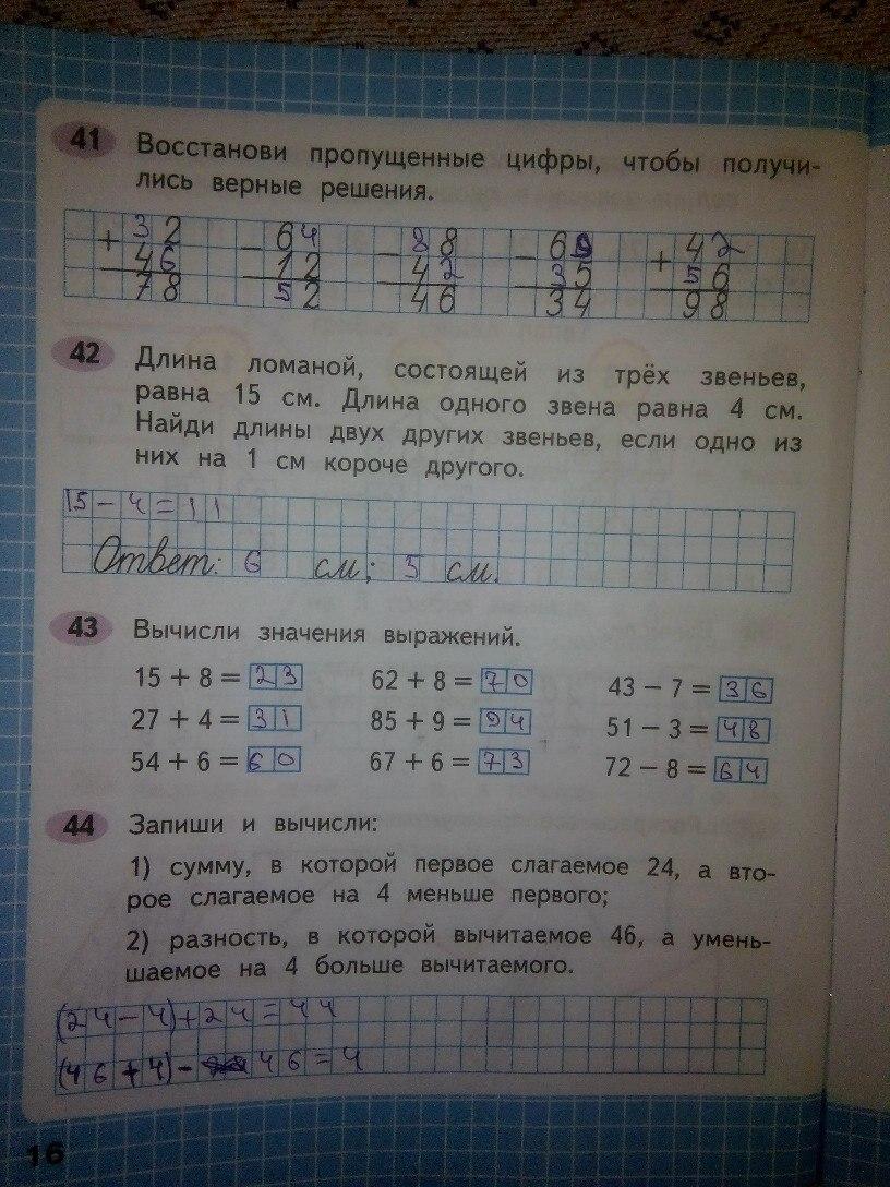 ГДЗ математика 2 класс Моро Бантова Бельтюкова