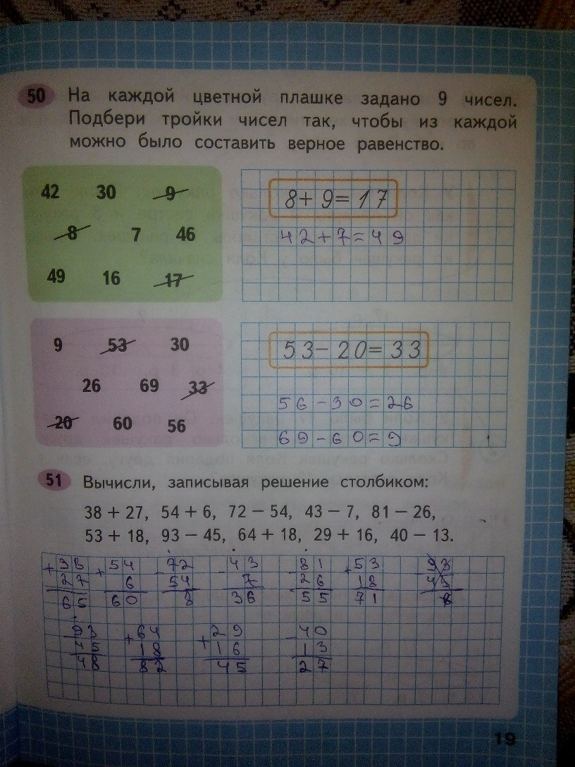 ГДЗ по математике 2 класс автор Моро