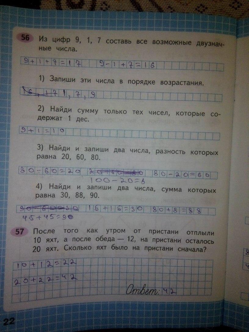 2 класс ответы ГДЗ математика Моро Бантова