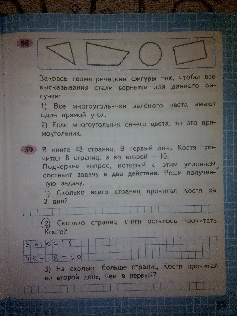 математика 2 класс ГДЗ Моро страница 23