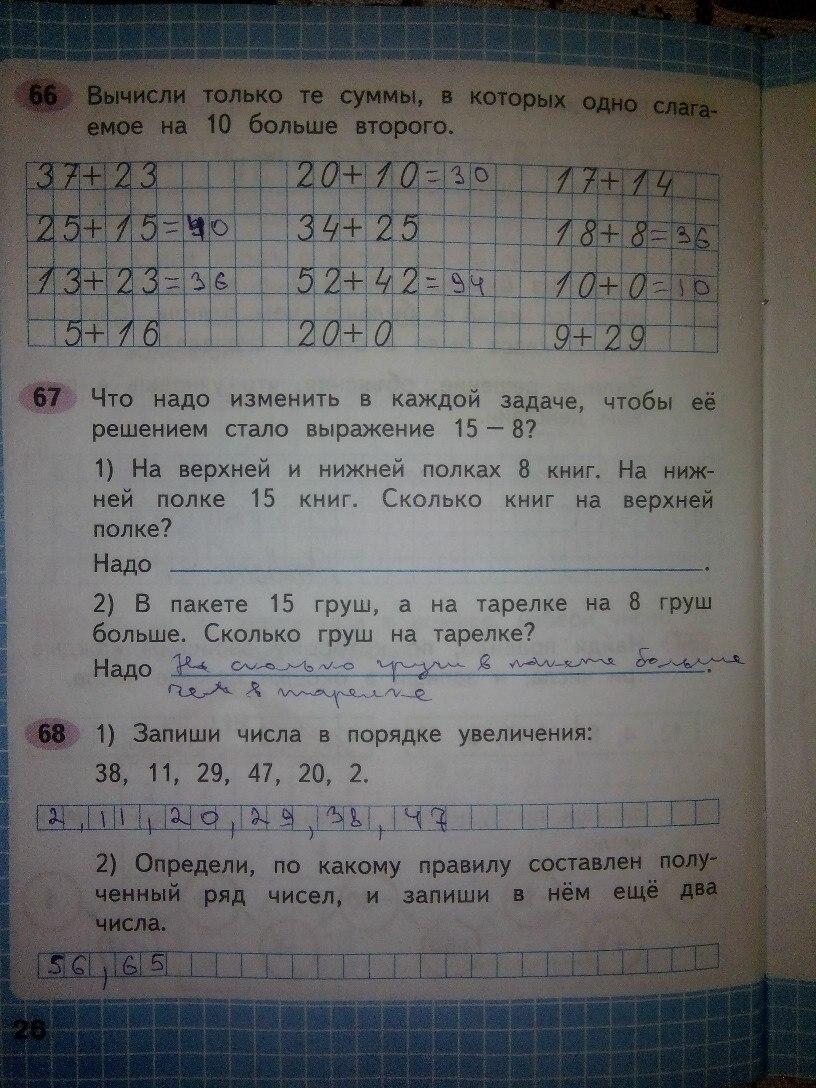 ГДЗ раб тетрадь математика 2 класс Моро