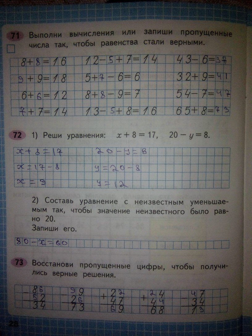 ГДЗ по математике РТ 2 класс Моро