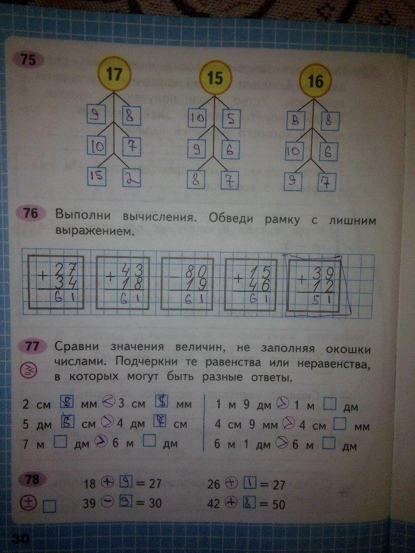 ГДЗ по математике 2 класс ТПО Моро