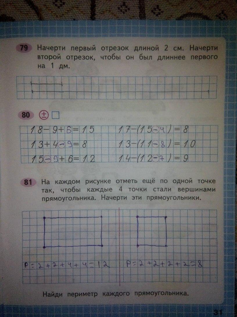 ГДЗ математика 2 класс Моро задачи условия