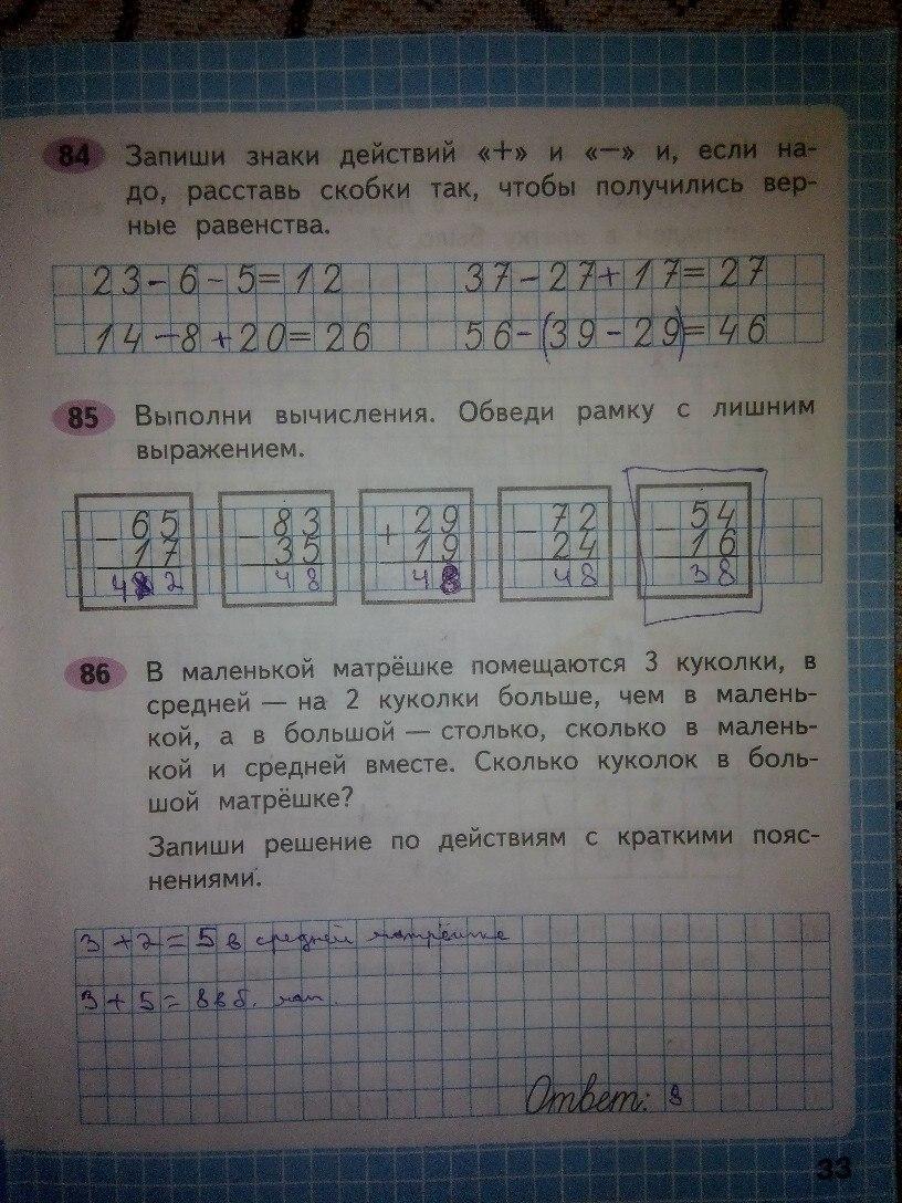 Готовые ГДЗ по математике 2 класс Моро