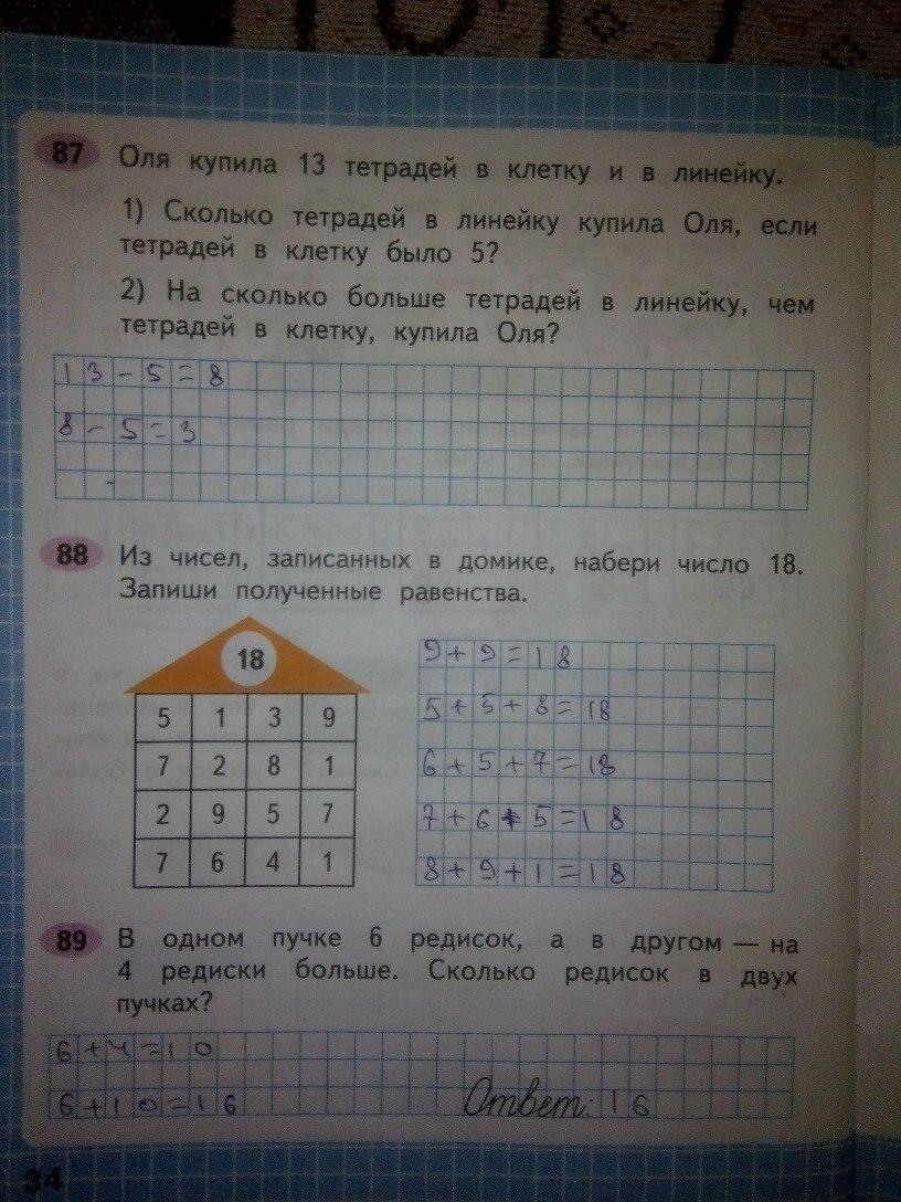 Рабочая стр34-35 по математике гдз тетрадь2класс1часть