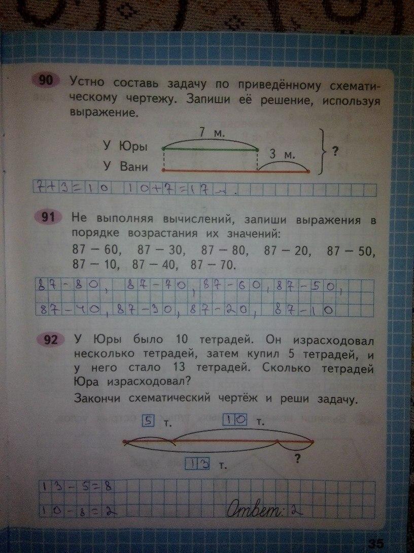 ГДЗ по математике 2 класс МИ Моро