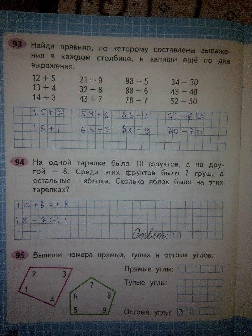 ГДЗ 2 класс математика Моро Школа России