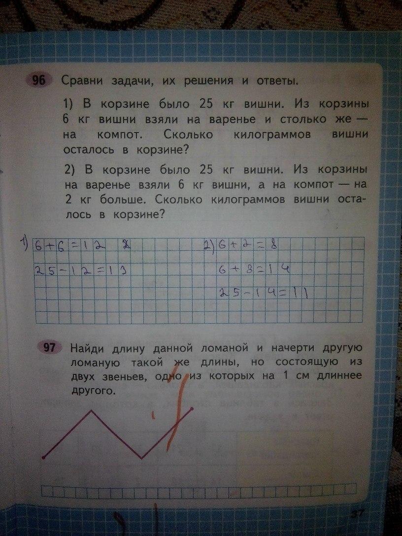 ГДЗ по математике 2 класс Моро книга