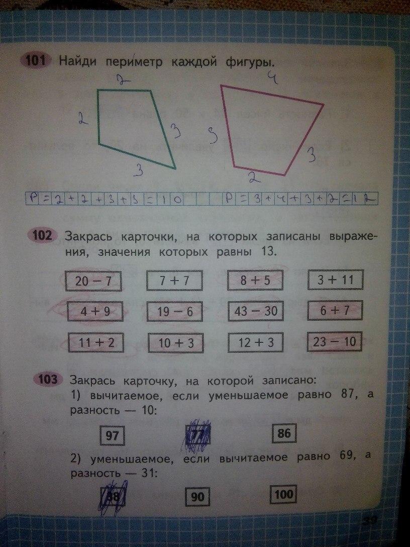 ГДЗ русский математика 2 класс Моро