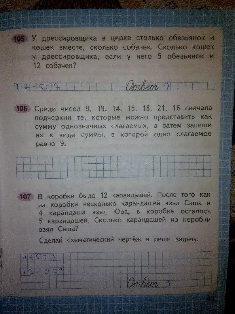 ГДЗ по математике 2 й класс Моро