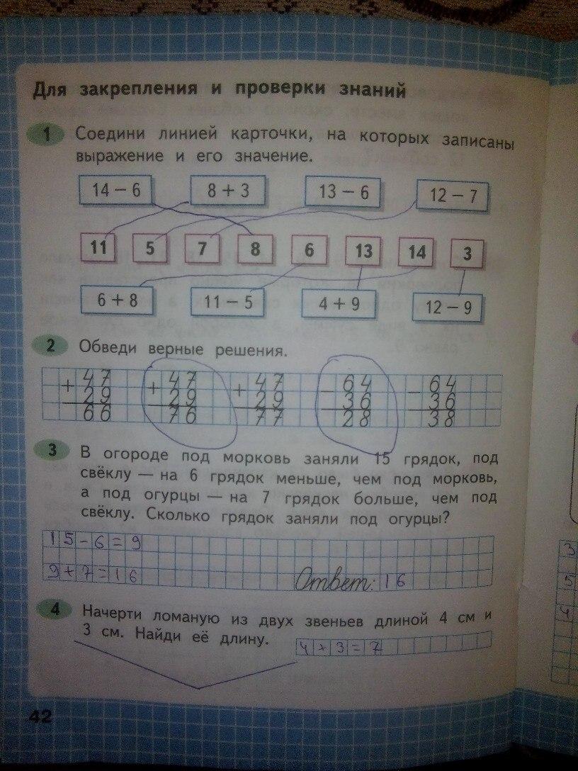 ГДЗ по математике 2 класс 2часть Моро