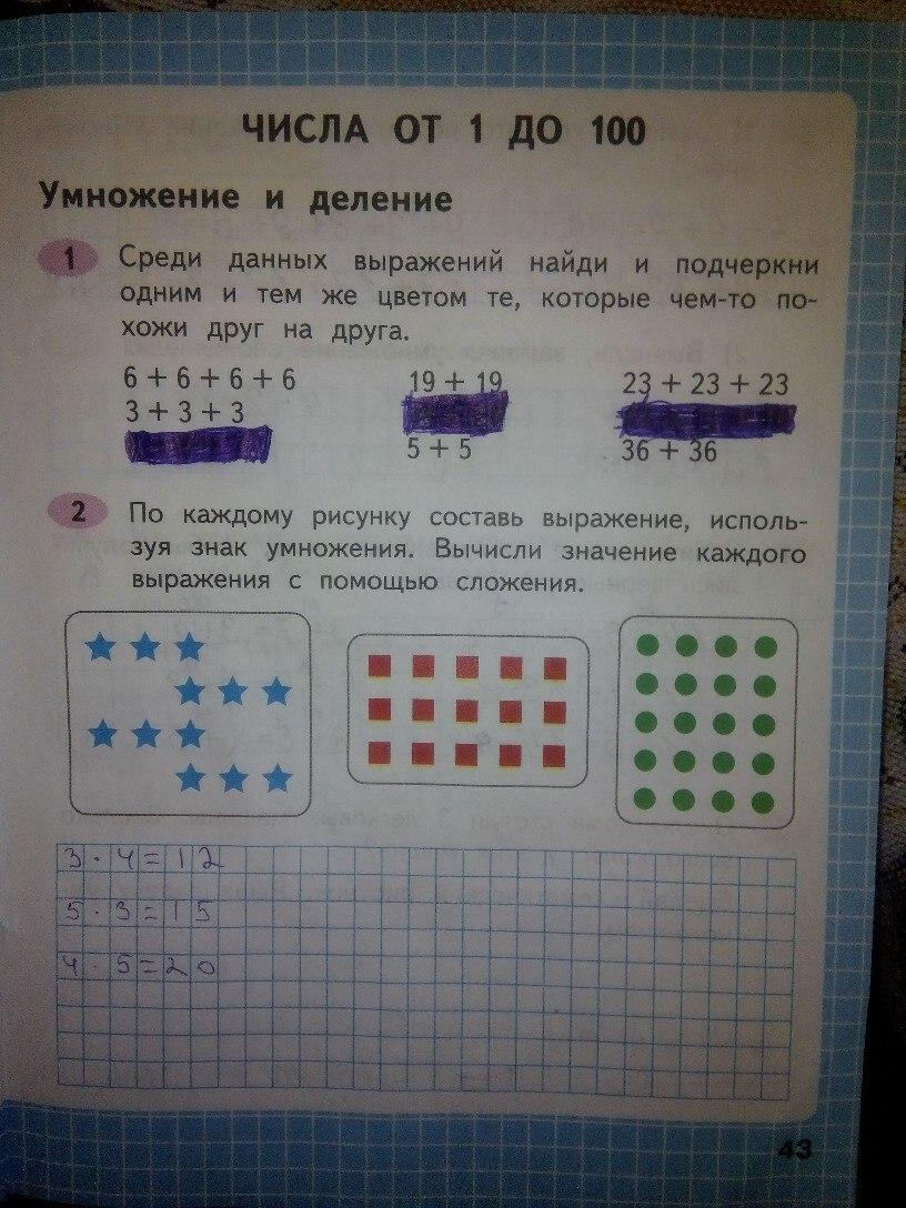 2 класс математика учеб Моро ГДЗ