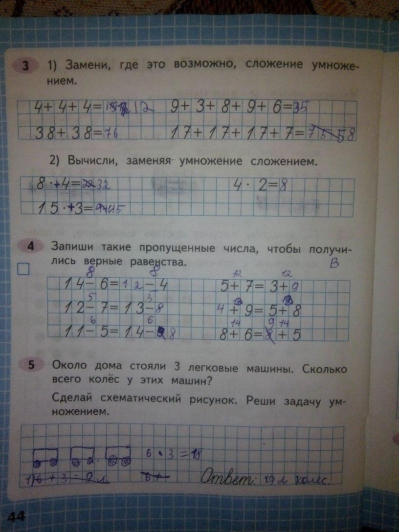 Математика 2 класс Моро 2 часть задания