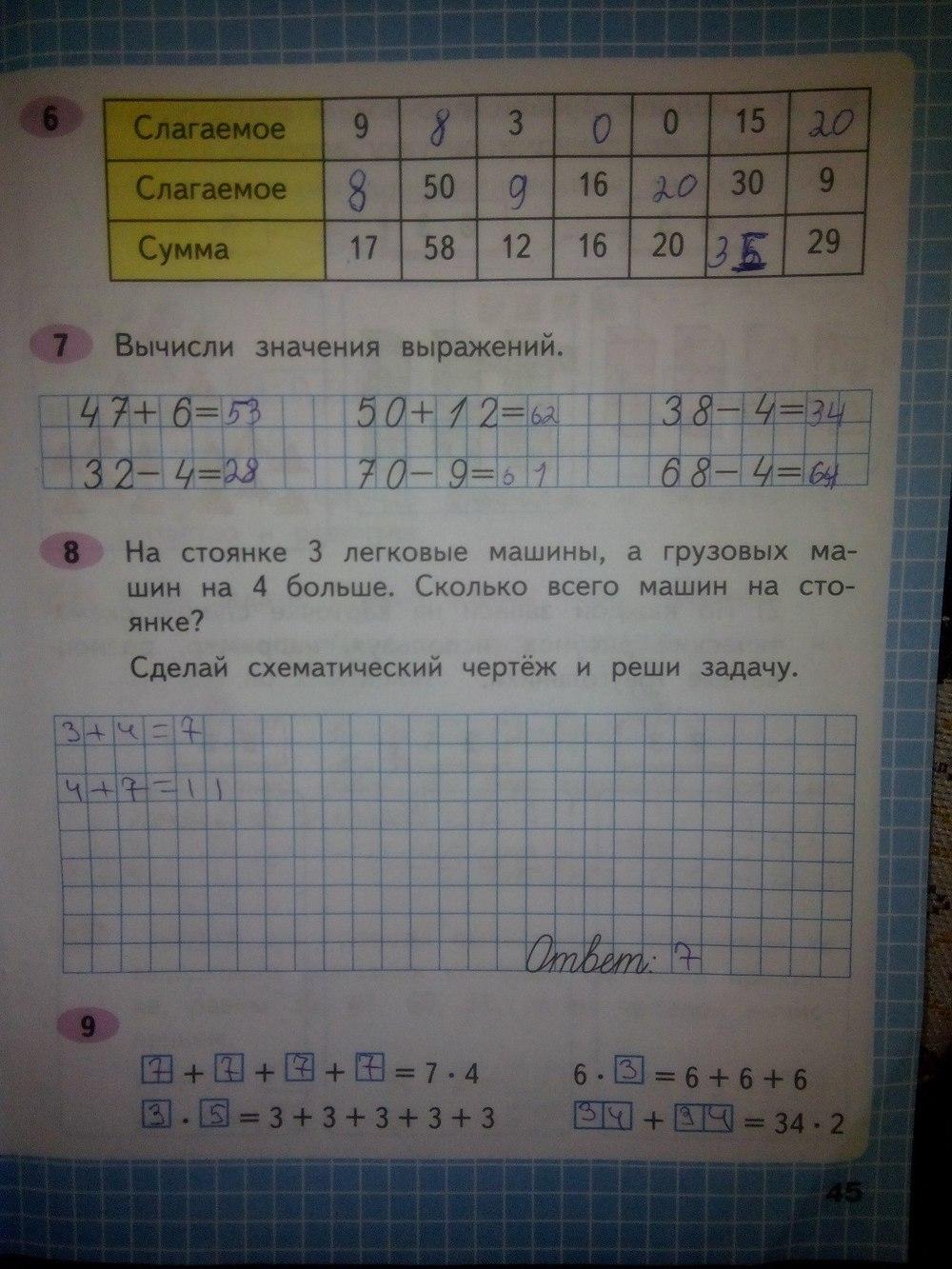 ГДЗ математика 2 класс Моро с 45