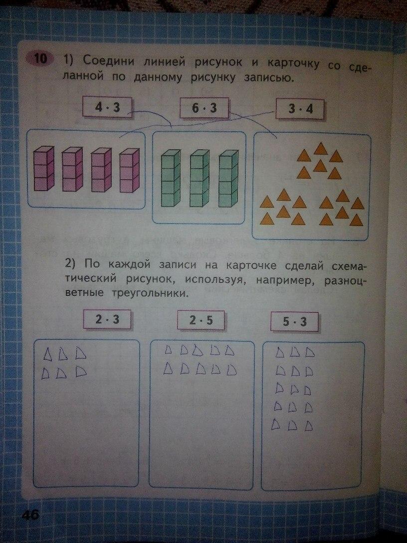 Математика 2 класс ответы на задания Моро