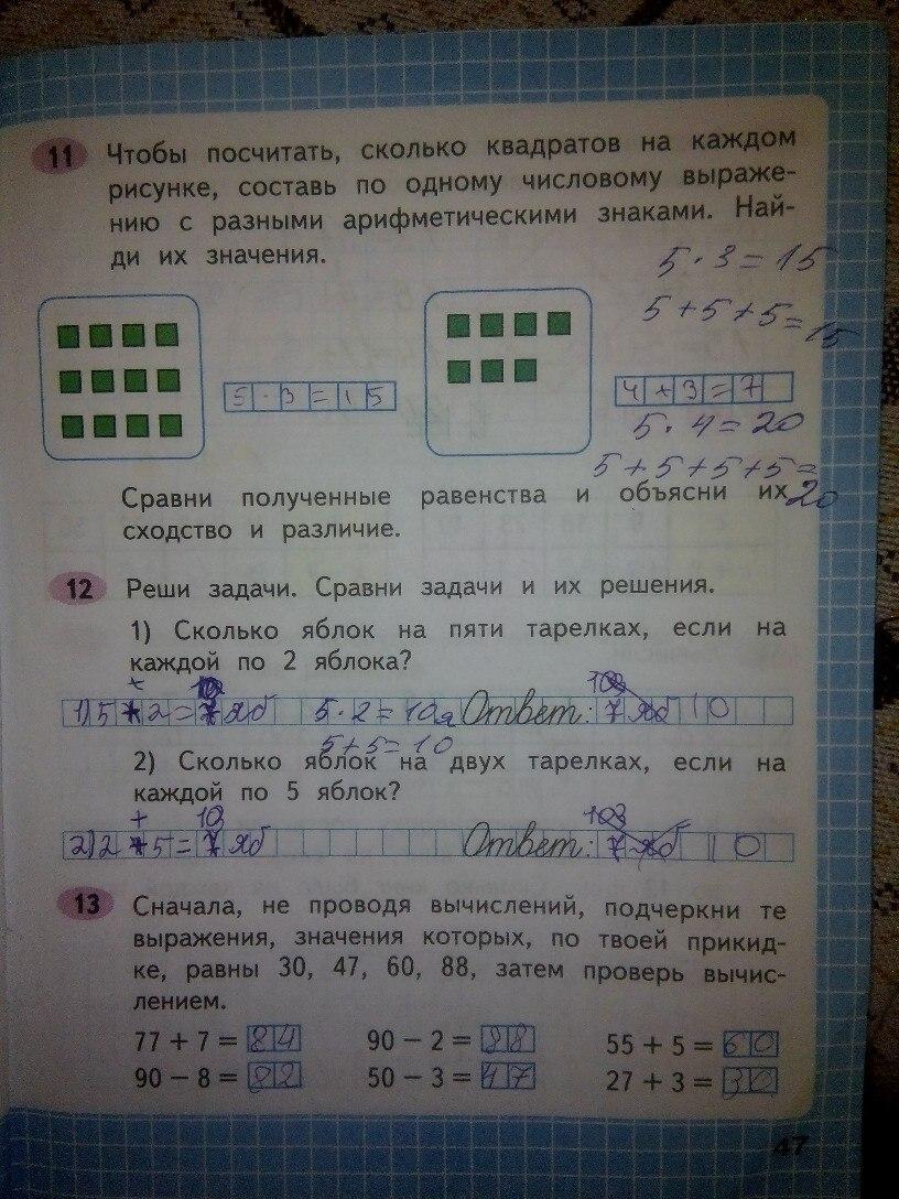 ГД задание по математике 2 класса Моро