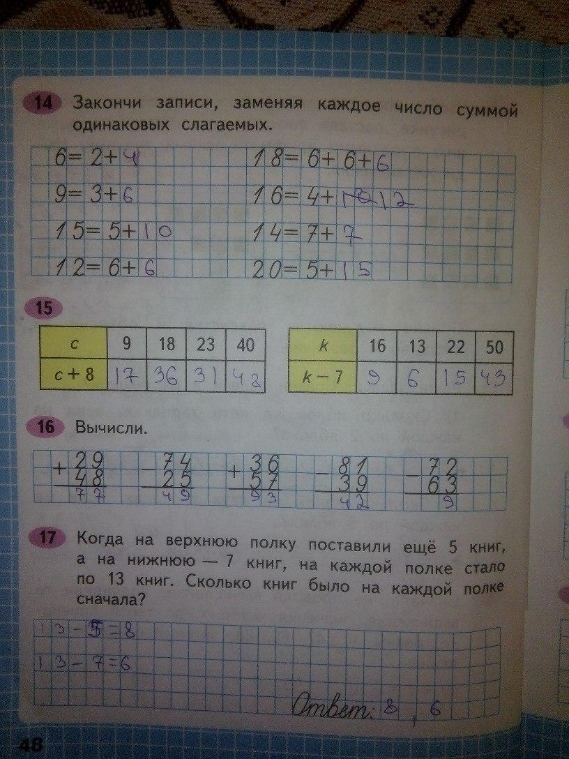 решебник математика рабочий тетрадь 2 класс