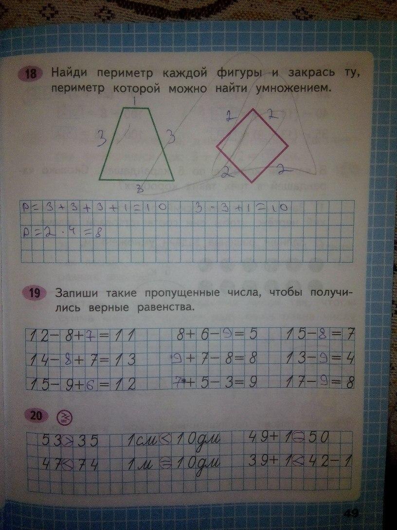 Готовые задания по математике 2 класса Моро